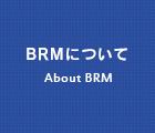 BRMについて