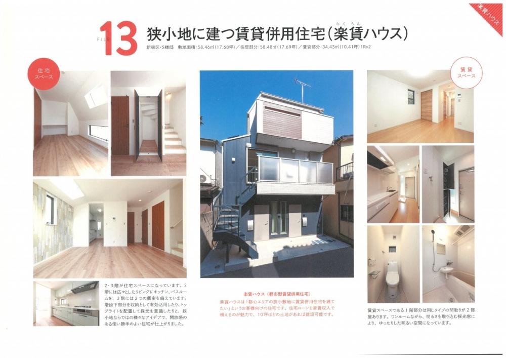 161111楽賃ハウス 新宿区 狭小